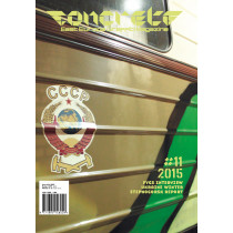 Concrete Magazín #11